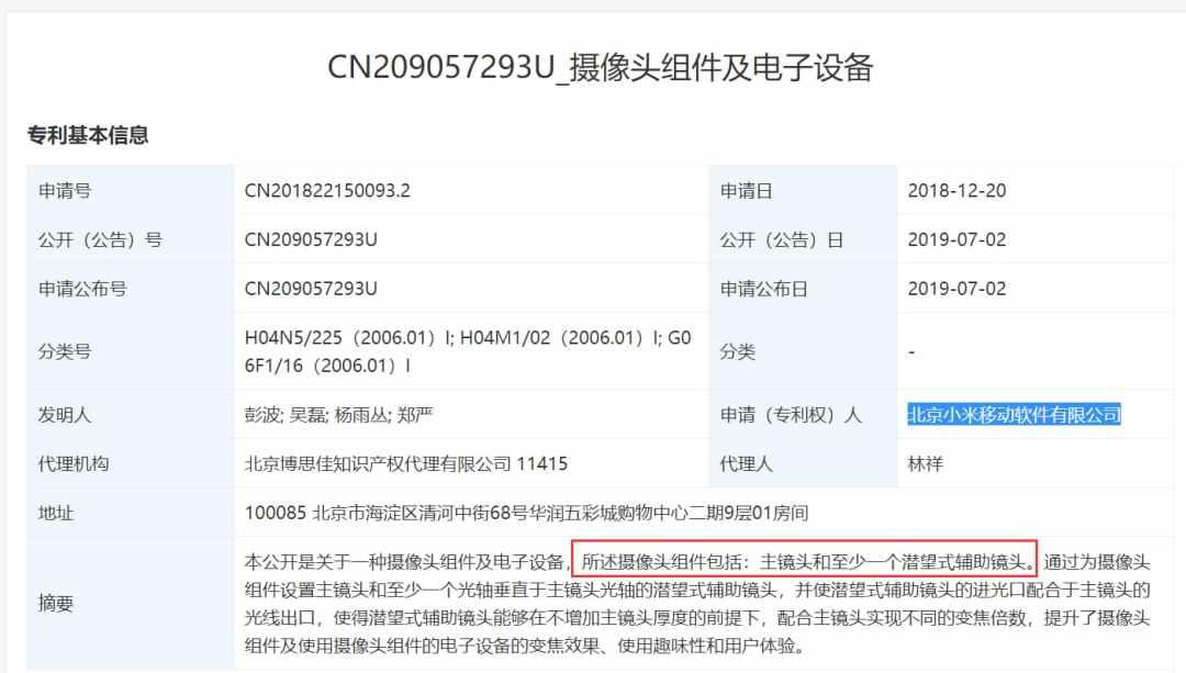 xiaomi-periscope-patent
